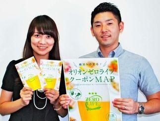「ゼロライフクーポンMAP」をPRした佐藤友香さん(左)と松本将司さん=沖縄タイムス社