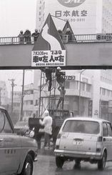 交通方法変更の注意を呼び掛けた「車は左・人は右」の看板=1978年7月28日、那覇市