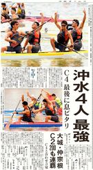 北部九州総体で、沖水のC4とC2の200メートル優勝を報じた2013年8月5日付スポーツ面