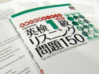 教員採用試験の英語リスニングで出題が相次いだ市販の問題集