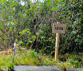 県道70号沿いに設置された「LZ17A」の立て札=24日、東村高江