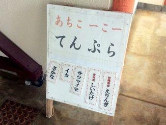 地元客や観光客からも大人気の「あちこーこー天ぷら」