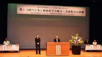 那覇市で開幕したハンセン病市民学会=19日、沖縄県男女共同参画センターてぃるる