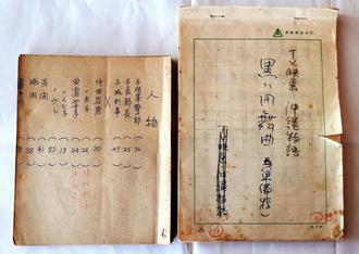 灘千造さんの遺族が保存していた「沖縄物語」の手書きの脚本(右)などの資料