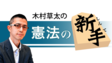 【木村草太の憲法の新手】(45)憲法審査会 安保法制を吟味するチャンス