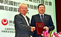 沖縄と台湾、投資・輸出増に期待 経済連携へ覚書締結 MICE誘致推進も