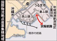 中城と大都市結ぶ新航路 中古車など主要貨物に