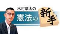 木村草太の憲法の新手(66)衆院選の注目点 改憲提案ぼかさず明確に