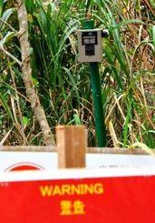 警告看板の奥に設置された監視カメラ=東村高江