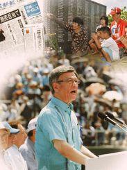 (写真下から反時計回りに)5月の県民大会であいさつする翁長雄志知事、慰霊の日に平和の礎で手を合わせる家族、百田発言を報じる沖縄2紙