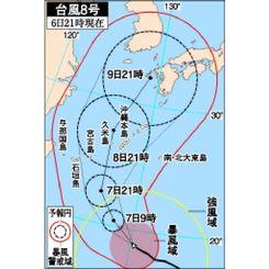 台風8号 6日21時現在