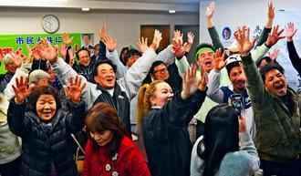 バンザイで喜ぶ、渡具知さんを支持する久辺三区の会の市民=4日午後10時半すぎ、名護市辺野古の選挙事務所