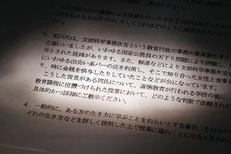 前川喜平氏が名古屋市立中の授業で講演した内容について、文科省が名古屋市教育委員会に送った質問文書の一部。「出会い系バー」に出入りしていたとの報道を引用している