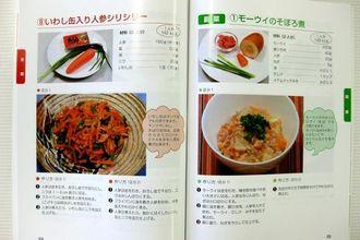 身近な食材で簡単に作れる料理を紹介した「おたすけレシピ」