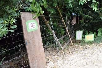 金網が張られ立ち入り禁止となった備瀬のワルミ入り口=25日、本部町備瀬