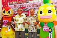 東村プレミアム商品券発売 商工会、最大40%お得 ホテル・観光施設使用OK