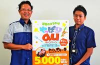 au利用でやっぱりステーキ、5千人にクーポン 沖縄セルラーがキャンペーン