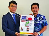日米地位協定の背景や課題探る 琉球大学で13日討論会 宮崎政久衆院議員も参加