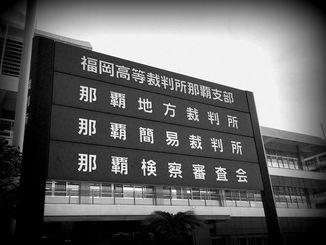 (資料写真)那覇地方裁判所