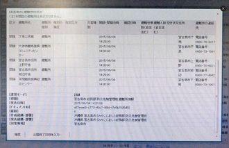 訓練に参加した市町村が発信した情報が次々と表示された沖縄タイムスのLアラートの画面