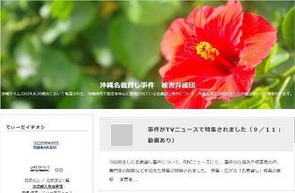 弁護団が開設したブログのページ。説明会などの情報を配信する