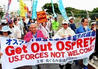 オスプレイ撤去などを求めてデモ行進する「島ぐるみ会議・ぎのわん」のメンバーら=25日、宜野湾市野嵩
