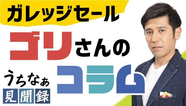 ガレッジセール ゴリさんのコラム]日本映画監督新人賞 「洗骨」の恩恵 ...