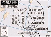 台風21号:大東島26日に暴風域か 沖縄本島にも影響