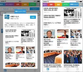 スマートニュースの沖縄タイムス専用チャンネル