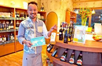 「ワインを探す旅」を提案する加藤さん=読谷村都屋、「アンドゥトロワ」