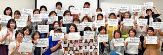 参加者は性犯罪に関する刑法改正に向けてメッセージを寄せた。前列左は山本潤代表理事=13日、県男女共同参画センターてぃるる
