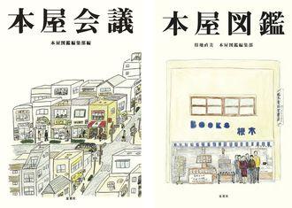 『本屋会議』(左)と、関連する『本屋図鑑』(いずれも夏葉社刊)。各地の町の本屋さんが取り上げられており、そのなかにはもちろん沖縄県内の本屋も