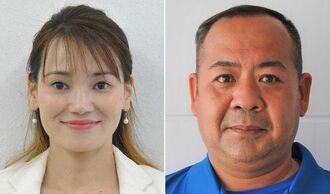 うるま市議補選に立候補した(左から)照屋千江美氏と玉城政哉氏