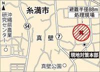 糸満市真壁で4日不発弾処理 避難対象世帯なし、農道で交通規制