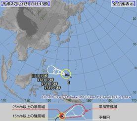 台風1号の進路予想図(気象庁のホームページから)