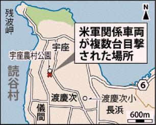 米軍関係車両が複数台目撃された場所
