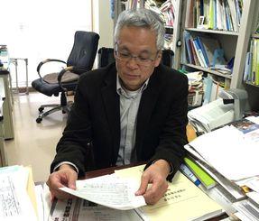 沖縄国際大学経済学部の名嘉座元一教授