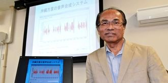 しまくとぅばの音声合成システムを開発し、汎用システムの研究を進める高良富夫琉球大学教授=西原町の琉大