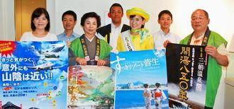 鳥取県の観光をPRした「とっとり観光キャラバン」の一行