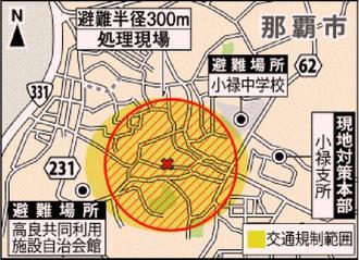 不発弾処理現場付近の地図