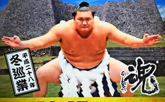中城城跡で行われる横綱白鵬の土俵入りを知らせるポスター