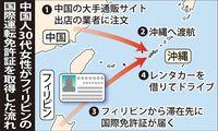 中国人観光客、不正な国際運転免許証か 沖縄でレンタカー使用