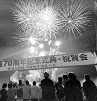 住吉区入植70年 300人が節目祝う/宮古島から西表島へ