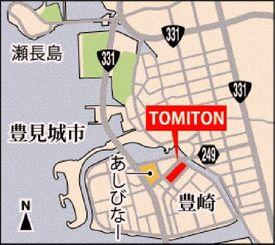 TOMITON(とみとん)所在地