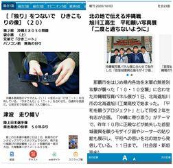 改良された電子版アプリ「沖縄タイムス」のトップページ(左)。新聞紙面と同じように写真も掲載(右)されるようになった