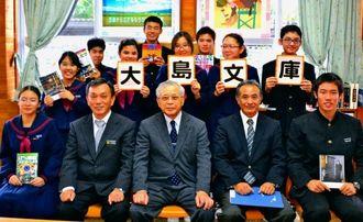大浜中の生徒から感謝の言葉を受けた大島誠行さん(前列中央)=大浜中学校図書館