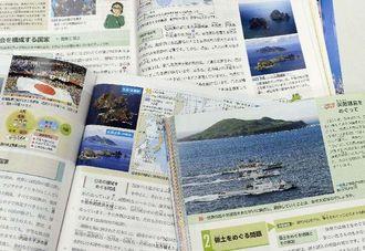 竹島と尖閣諸島を記述した中学校の社会科教科書