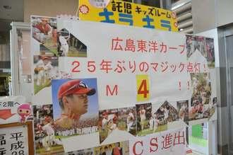 広島東洋カープのセ・リーグ優勝までのカウントダウンを示した手作りボードが沖縄市役所に設置された=6日