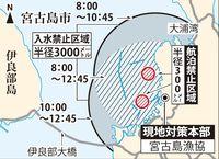 宮古島・平良港の不発弾、あす24日爆破処理 航行や入水制限