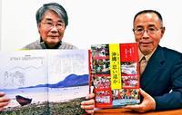 東京・神奈川で暮らす沖縄ルーツの人たち 100年の歩みをたどる本